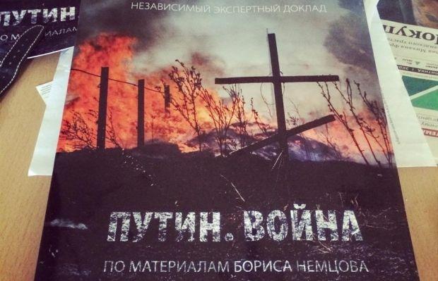 В Москве представят доклад Немцова