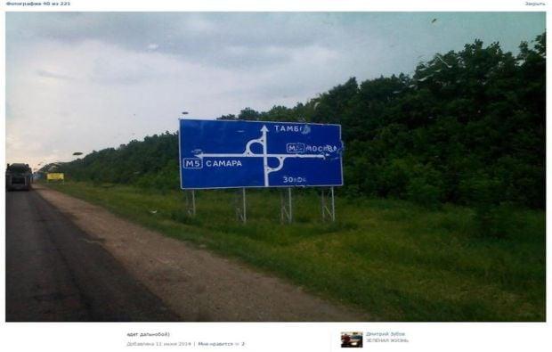 """На фото """"Буки"""" и дорожный указатель / informnapalm.org"""