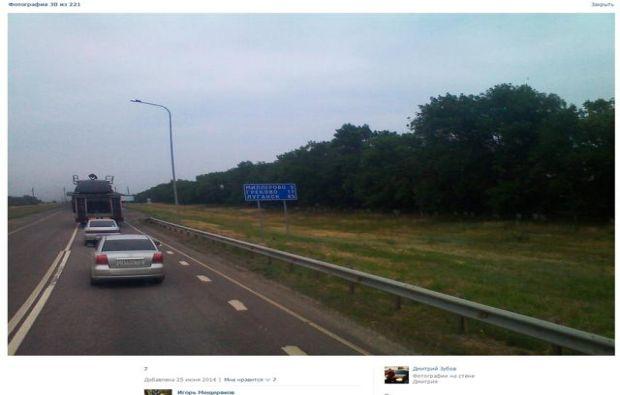 """На фото """"Буки"""" и дорожный указатель"""