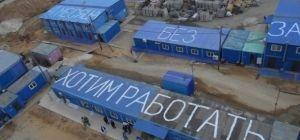 Российские рабочие, которым не платят зарплату, объединяются и протестуют против Путина - The New York Times