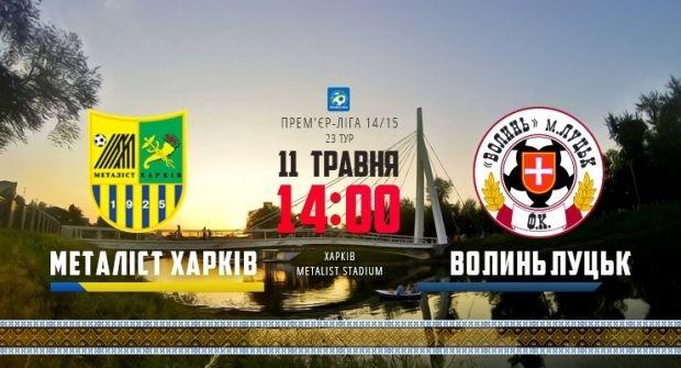 """Пять из шести голов в матче """"Металлист"""" - """"Волынь"""" были забиты в последние 20 минут игры / metalist.ua"""
