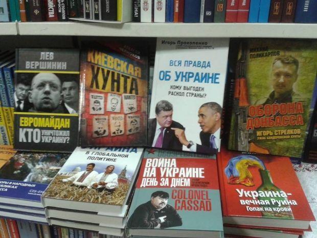 В прошлом году импорт книг из России сократился в 4 раза, - Кириленко - Цензор.НЕТ 1101