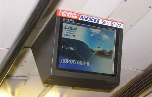 В метро на мониторах обещают показывать исключительно названия станций / metro.kiev.ua