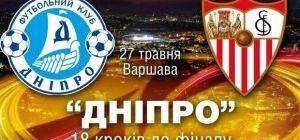 Финал Лиги Европы: последний шаг «Днепра» в историю