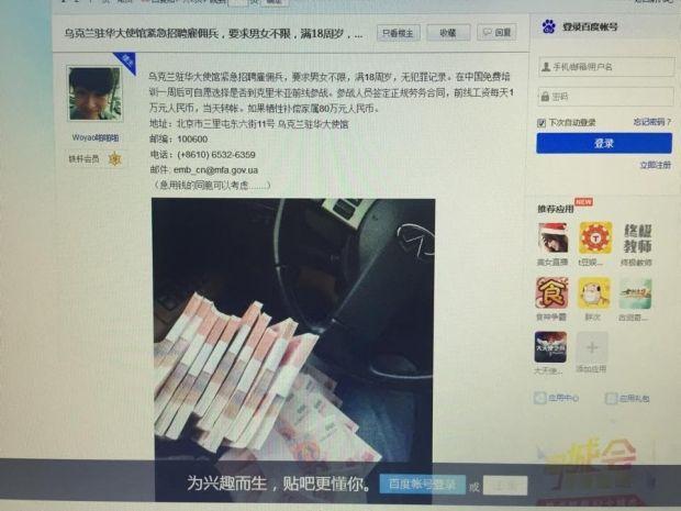 Подготовка наемников будет осуществляться на территории Китая / ZN.UA