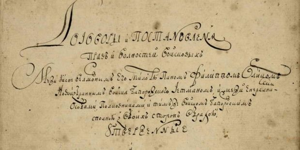 The Constitution of Pylyp Orlyk, a 1710 constitutional document written by Hetman Pylyp Orlyk, a Cossack of Ukraine / Photo from cdiak.archives.gov.ua