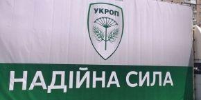 """В """"УКРОПІ"""" вважають, що зміни до Конституції відкриють шлях до легалізації """"ЛНР"""" і """"ДНР"""""""