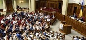 Рассмотрение скандальных изменений в Конституцию Украины