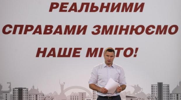 Кличко / Фото УНІАН