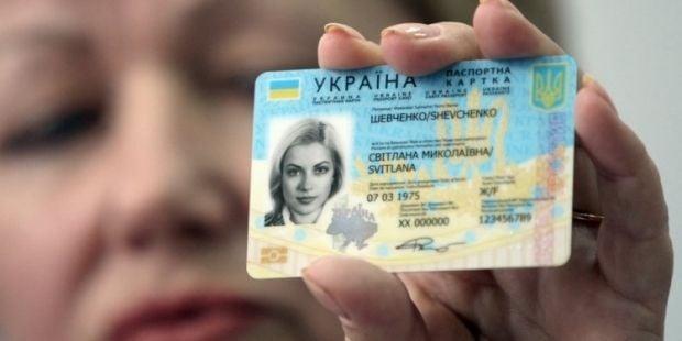 id карта паспорт / УНИАН