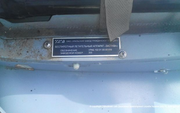 The downed drone turned to be Russian-made / Photo from dpsu.gov.ua