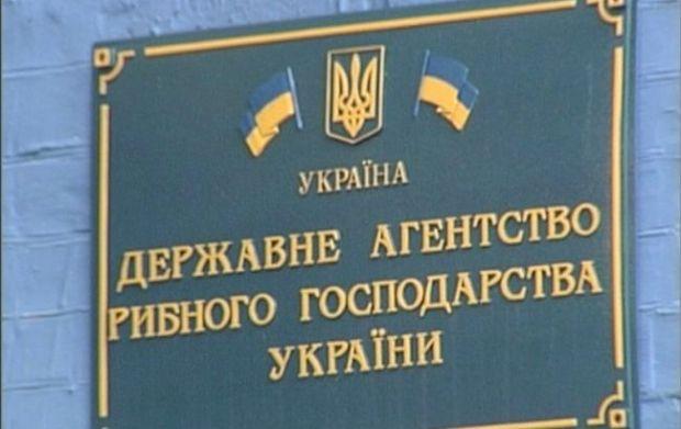 Держрибагентство скасує низку власних адміністративних послуг на 30%