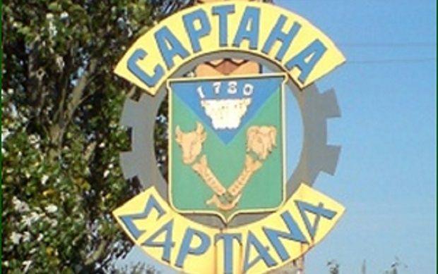 Sartana / 0629.com.ua