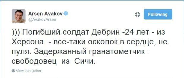 скриншот твиттер-страницы  Арсена Авакова