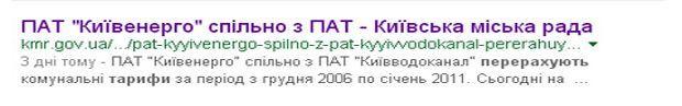 Скріншот пошуковика / kiev.pravda.com.ua