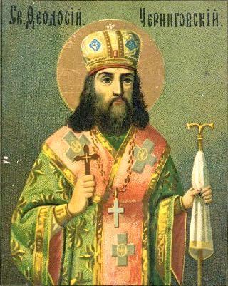 святителя Феодосия Черниговского