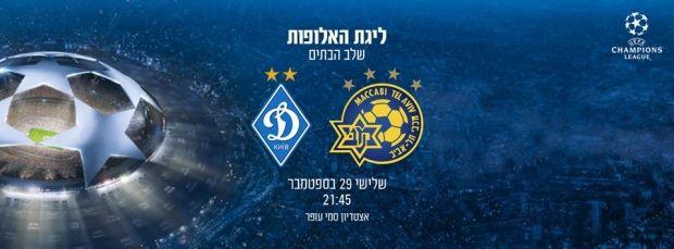 facebook.com/MaccabiTLVFC