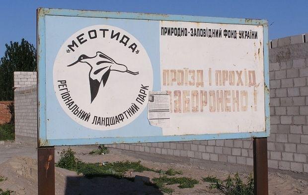 Донецька область. Воєнні дії призвели до знищення природоохоронних територій