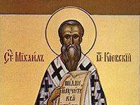 святителя Михаїла,
