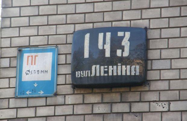 улица ленина табличка / ТСН