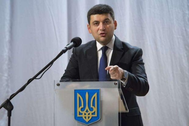 гройсман / rada.gov.ua