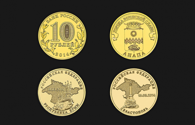 The Kremlin has already issued a 10-ruble coin dedicated to Crimea / cbr.ru
