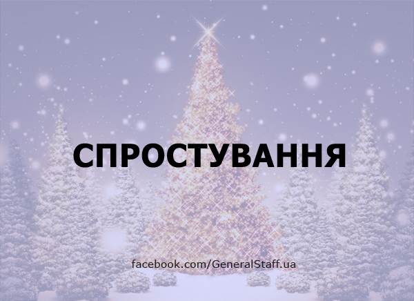 facebook.com/GeneralStaff.ua