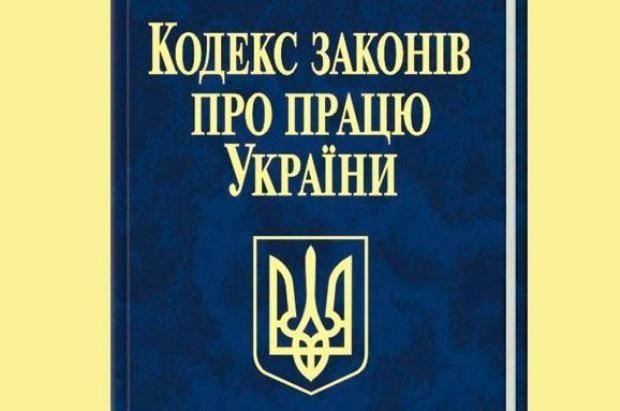 Раде предстоит срочно заменить старый советский Трудовой кодекс на новый / espreso.tv