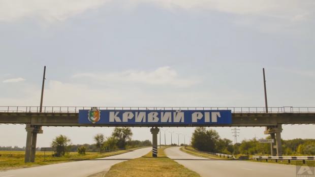 кривой рог / youtube.com