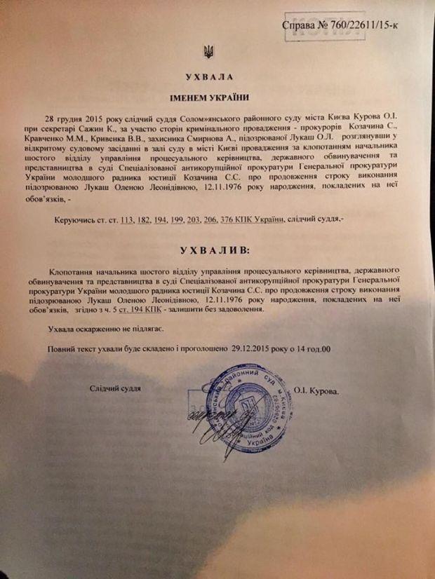 Решение суда по делу Лукаш / Андрей Портнов