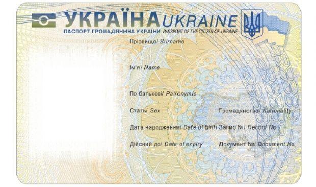 Образец нового паспорта в виде ID-карты / Правительственный портал