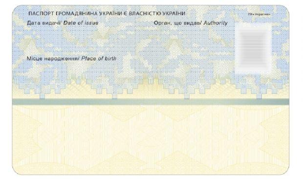 Обратная сторона паспорта в виде ID-карты / Правительственный портал