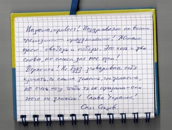 Письмо Сенцова к Савченко / ТСН