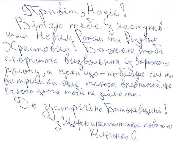 Письмо от Кольченко к Савченко  / ТСН