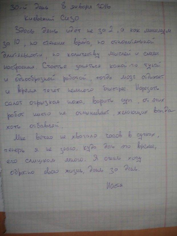 Одно из писем Леоновой / facebook.com/anastasia.leonova.
