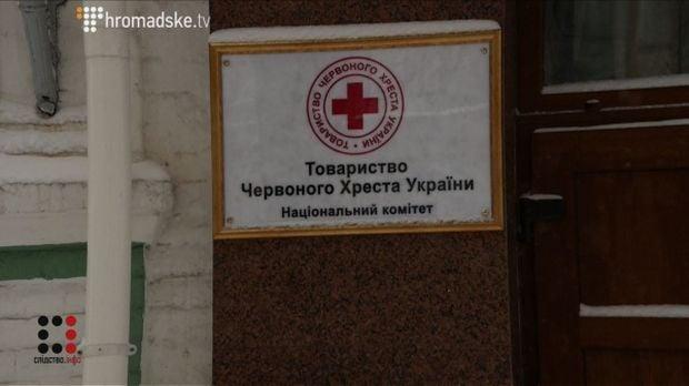 Красный Крест / hromadske.tv