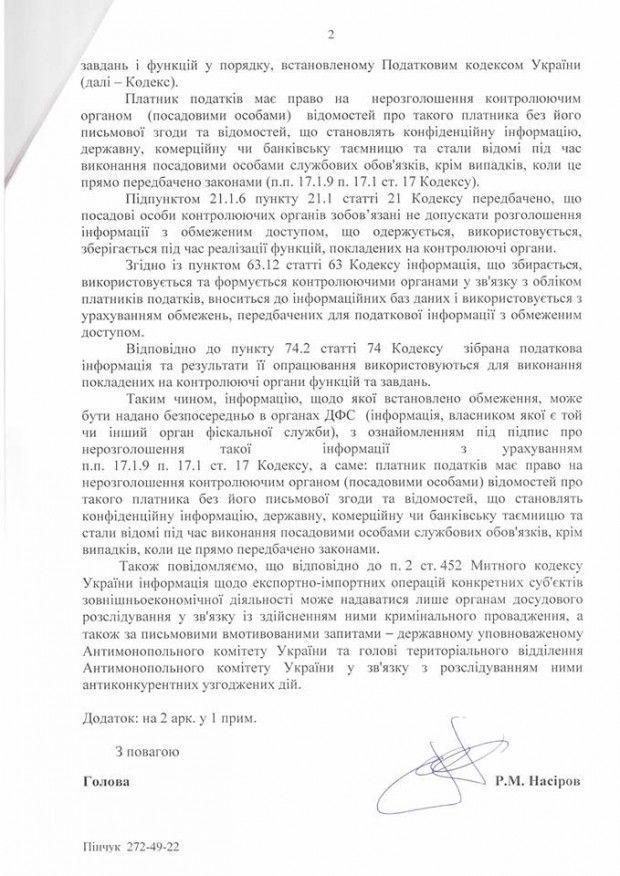 "Табачная монополия ""семьи"" связана с АП и Нацбанком, - Дубинский - Цензор.НЕТ 5141"