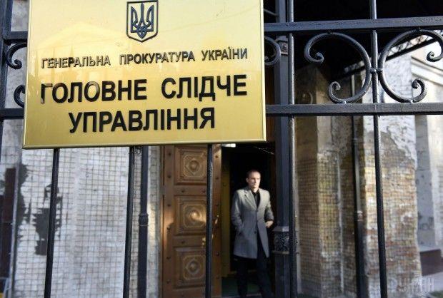главное следственное управление гсу генпрокуратура / Фото УНИАН