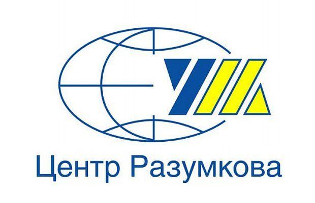 Центр Разумкова покращив позиції у рейтингу  / 7days-ua.com