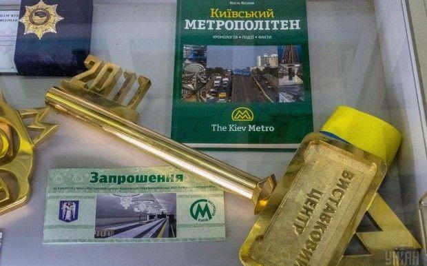Музей, метро, ключ / Фото УНИАН