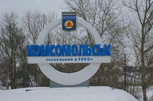 Комсомольськ / Фото з відкритих джерел