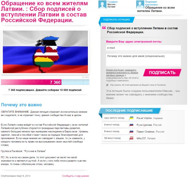 петиция латвия россия / avaaz.org