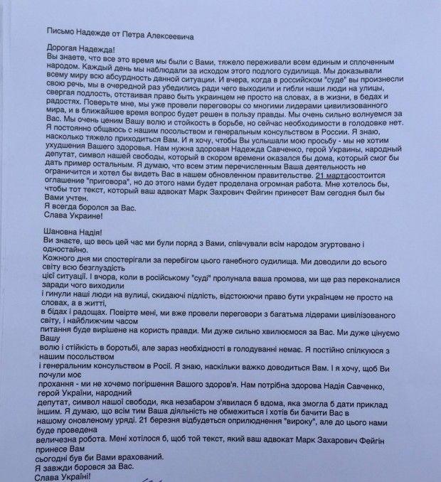 савченко порошенко / twitter.com/mark_feygin