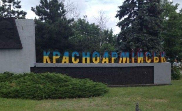 красноармейск / dn.depo.ua