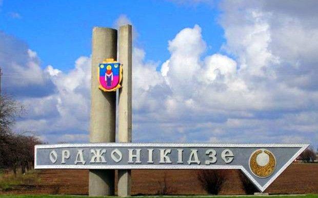 Орджоникидзе / ord.dp.ua