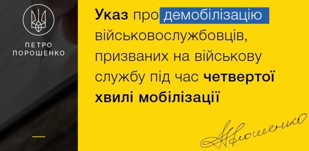 Фейсбук Порошенко