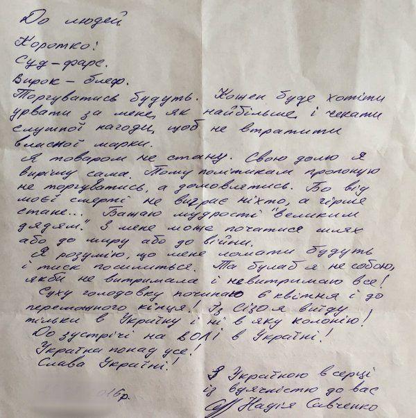 савченко / twitter.com/mark_feygin