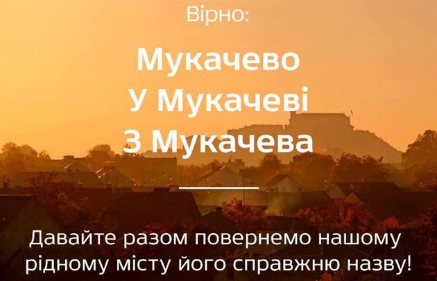 Мукачеве / mukachevo.net