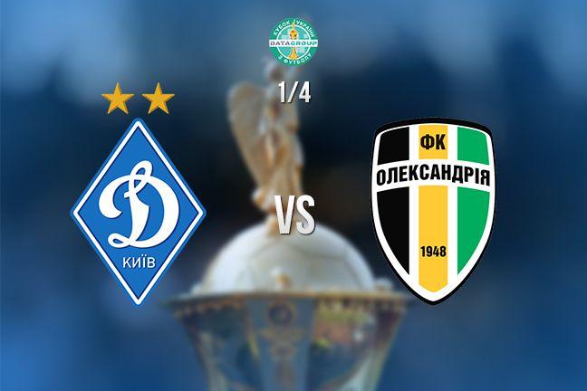 «Александрия» выбила киевское «Динамо» изКубка Украины