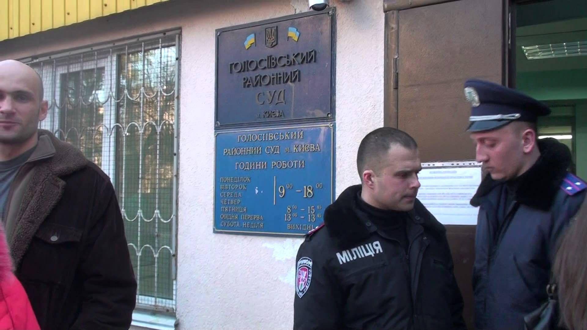 Голосеевский райсуд Киева продолжил рассмотрение дела